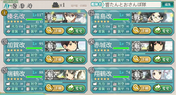 kancolle_140813_100914_01.png