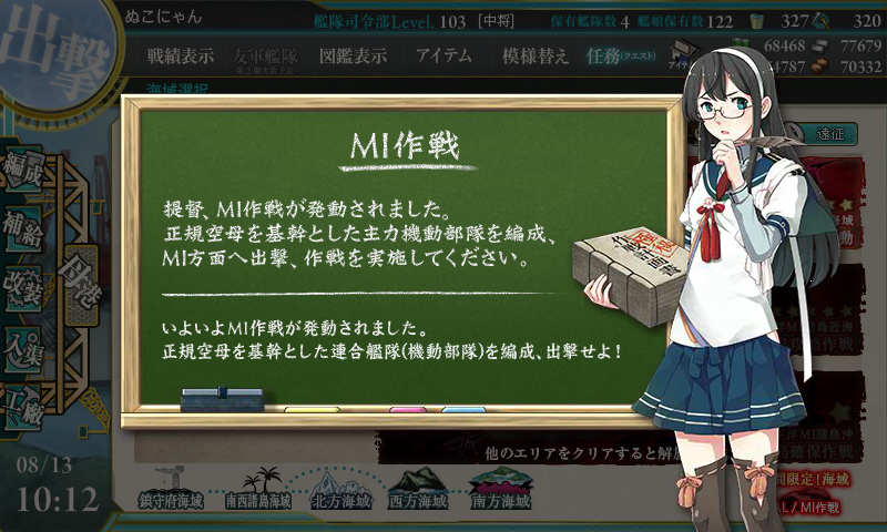 kancolle_140813_101217_01.png