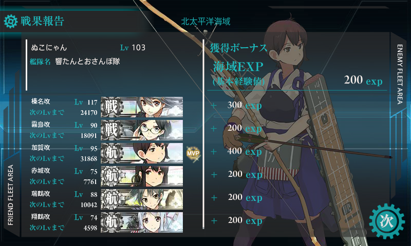 kancolle_140813_101736_01.png