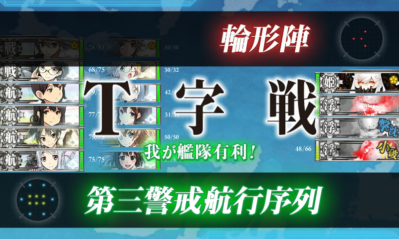 kancolle_140813_101910_01.png