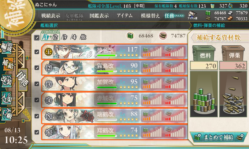 kancolle_140813_102508_01.png