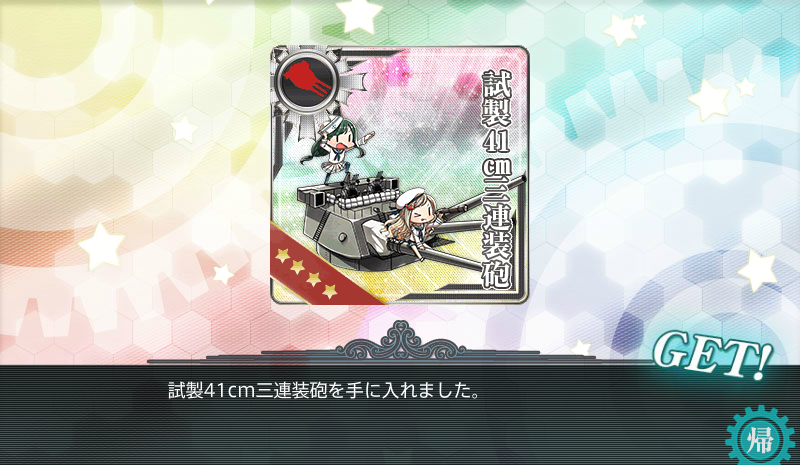 kancolle_140813_122804_01.png