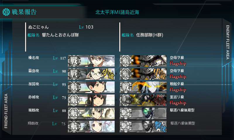 kancolle_140813_233057_01.png
