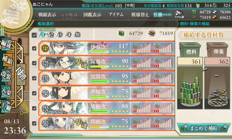 kancolle_140813_233601_01.png