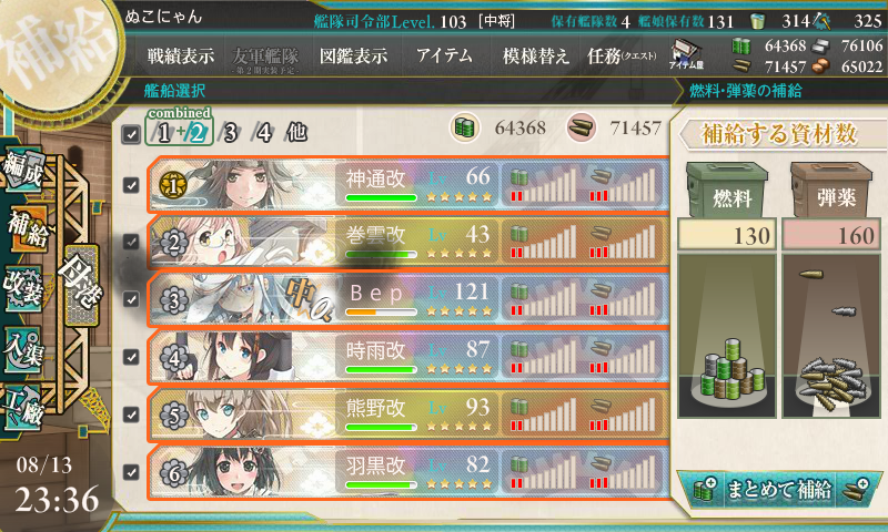kancolle_140813_233605_01.png