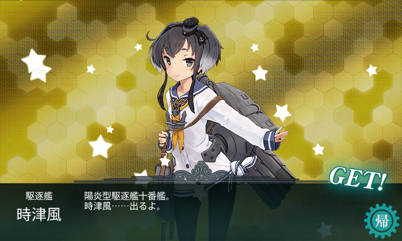 kancolle_140815_145252_01.png