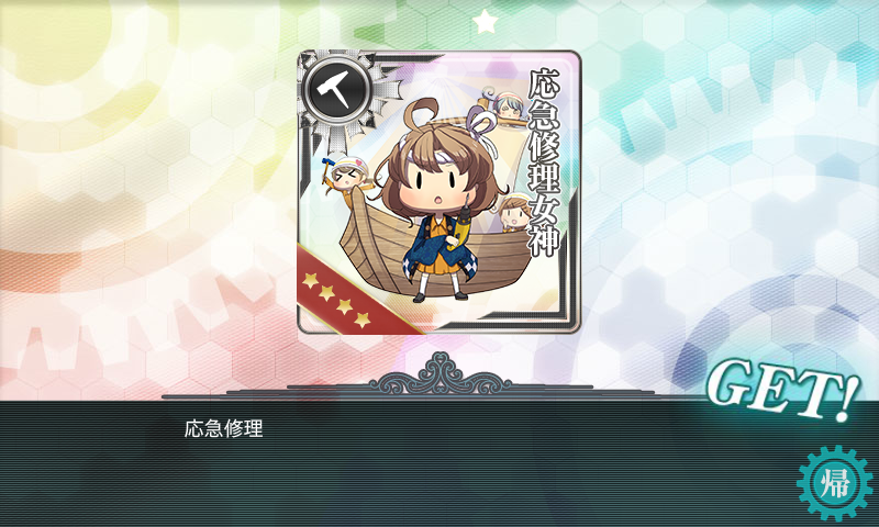 kancolle_140815_145258_01.png