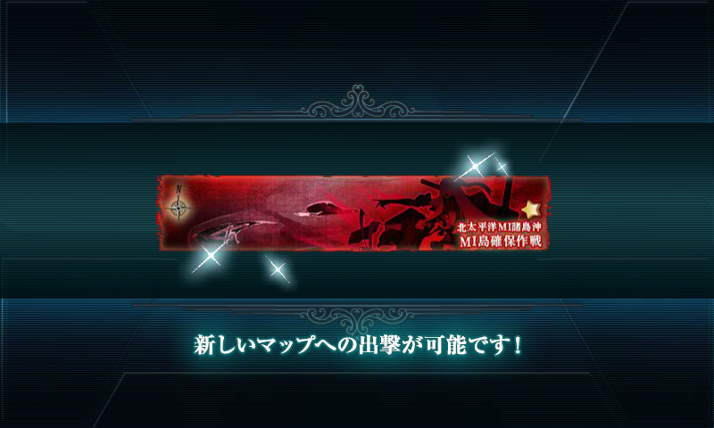 kancolle_140815_145301_01.png