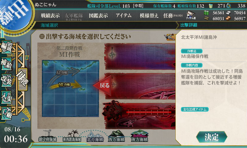 kancolle_140816_003636_01.png