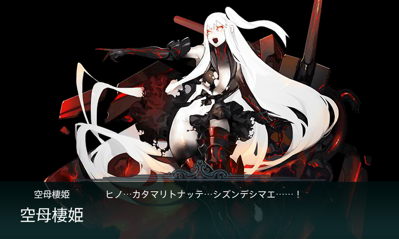 kancolle_140816_004520_01.png