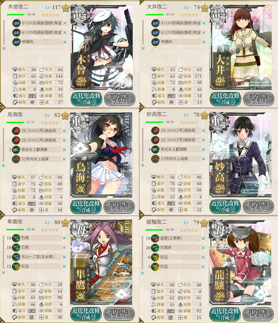 kancolle_140818_032901_01.png