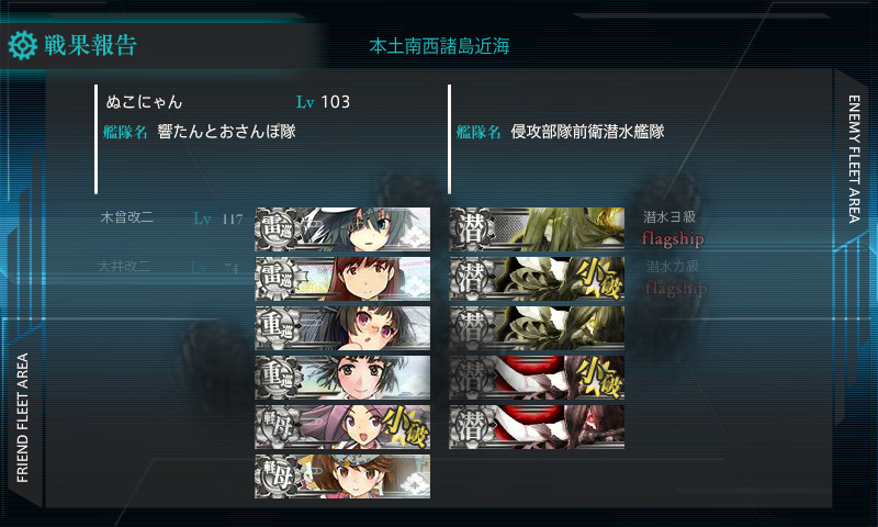 kancolle_140818_033613_01.png
