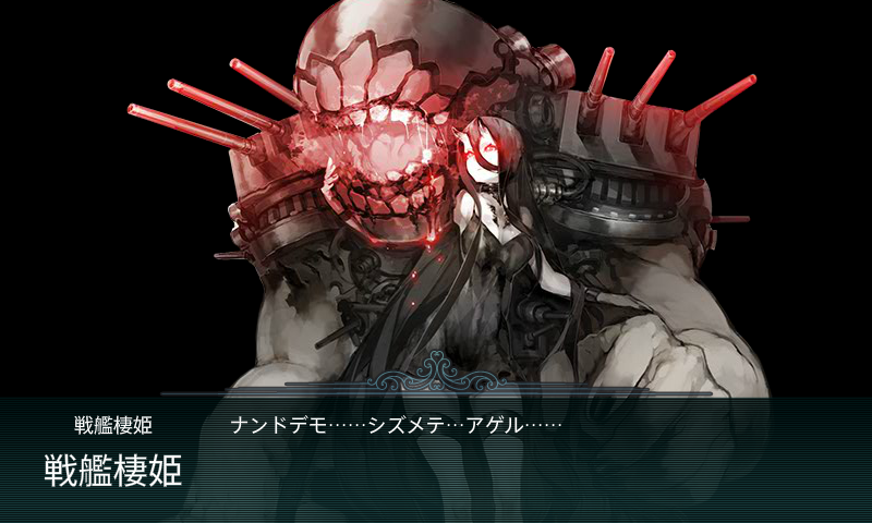kancolle_140818_034029_01.png