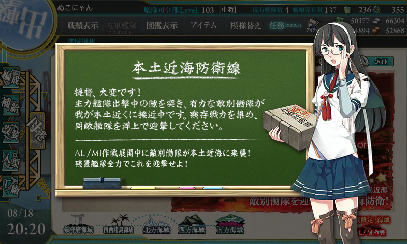 kancolle_140818_202043_01.png