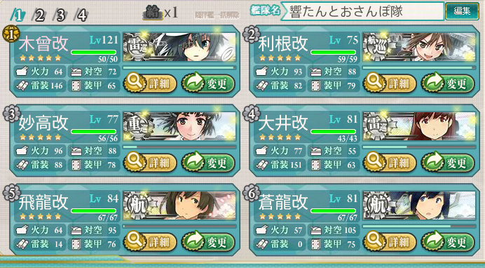 kancolle_140827_094412_01.png