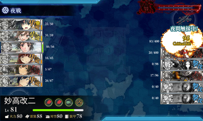kancolle_140829_044352_01.png