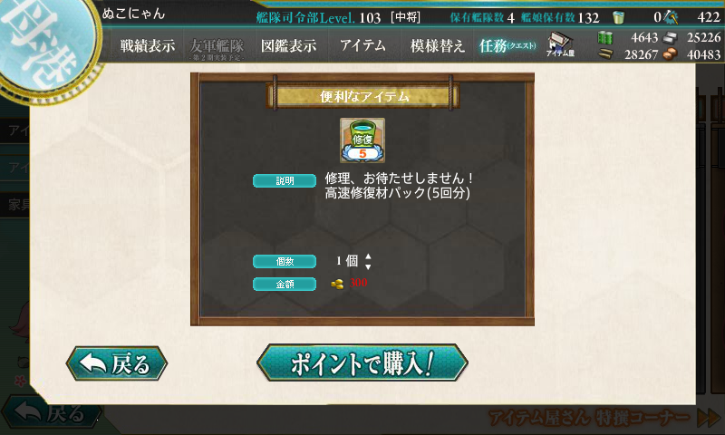 kancolle_140829_044743_01.png