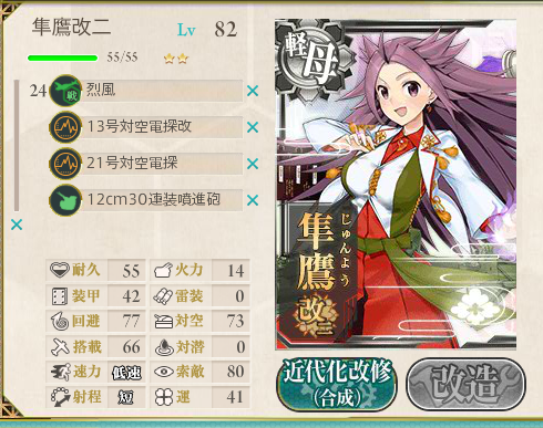 kancolle_140829_200756_01.png
