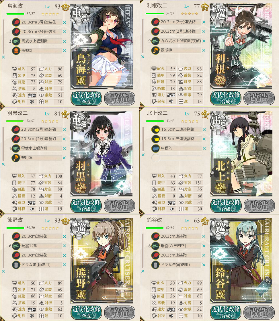 kancolle_140830_184014_01.png