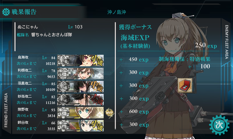 kancolle_140830_223014_01.png