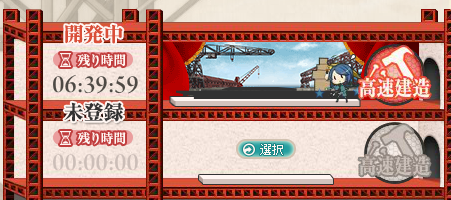 kancolle_140901_172328_01.png