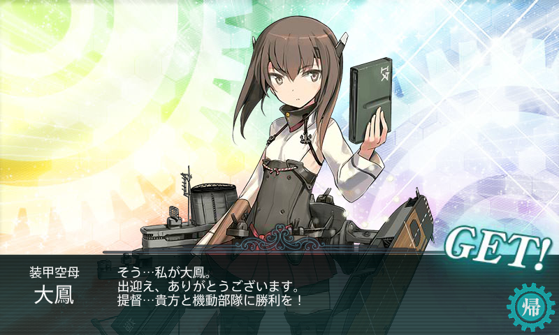 kancolle_140901_172348_01.png