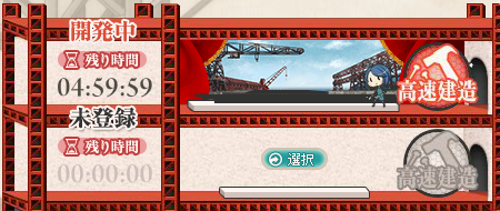 kancolle_140901_173225_01.png