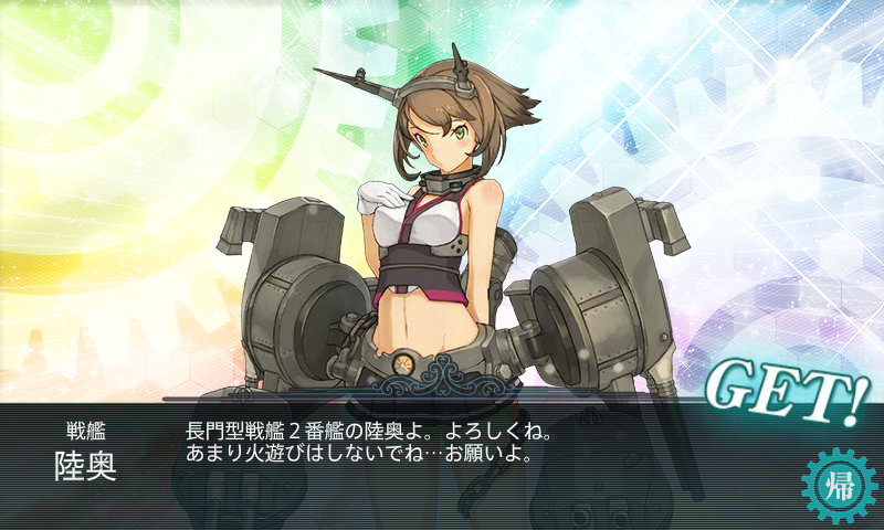 kancolle_140901_173251_01.png
