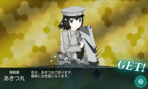 kancolle_140901_173336_01.png