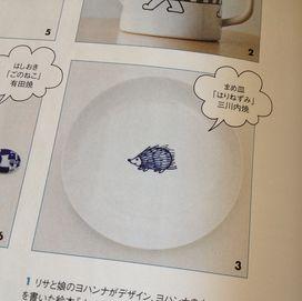 018ハリネズミ豆皿