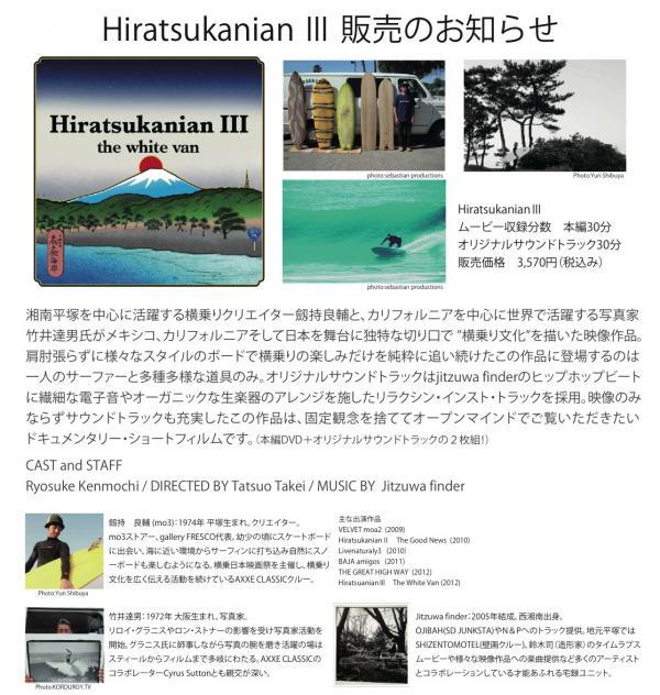 HIRATSUKANIAN3_convert_20140109194629_20140404200125893.jpg