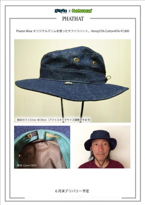 hatorder_convert_20140514205952.jpg