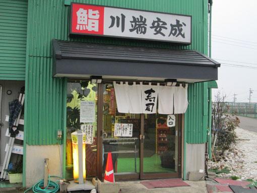 川端安成さん