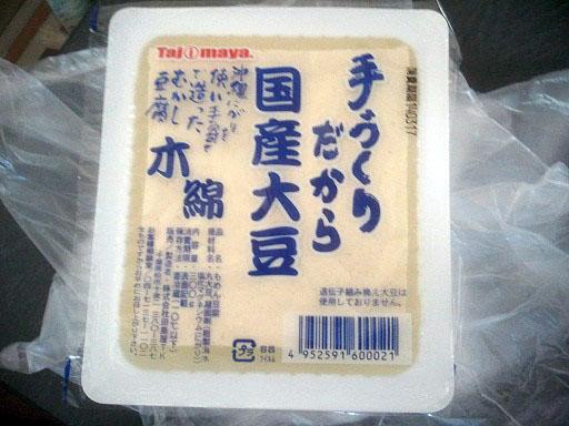 てらお豆腐