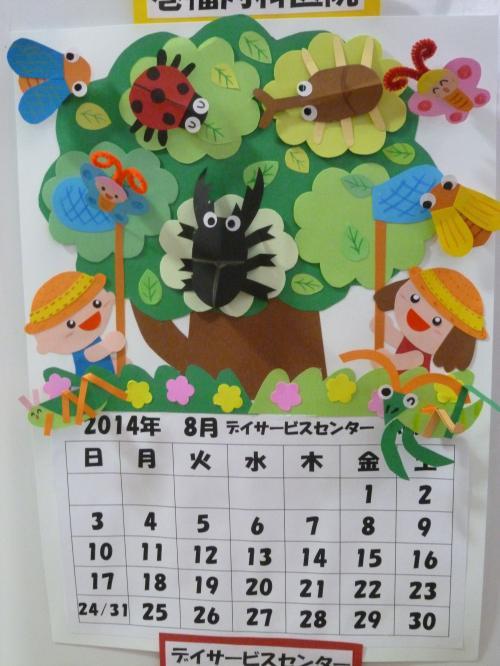 カレンダー 5