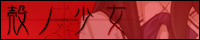「殻ノ少女」Innocent Grey公式サイトへ。