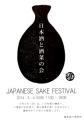 sake_flyer_omote_jpg-211x300.jpg