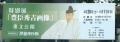 宇和島観光2014.5.4-19