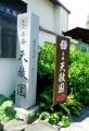 宇和島観光2014.5.4-23