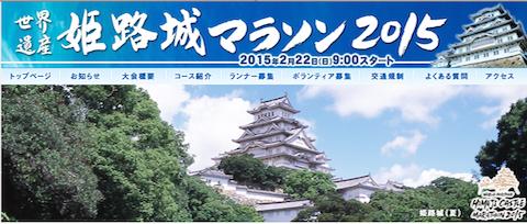 Himeji marathon
