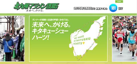 Kitakyushu Marathon