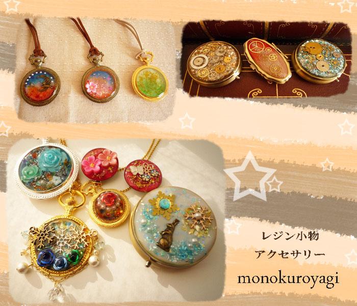 monokuroyagi.jpg