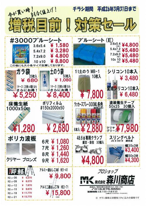 増税目前セール H26.3.8