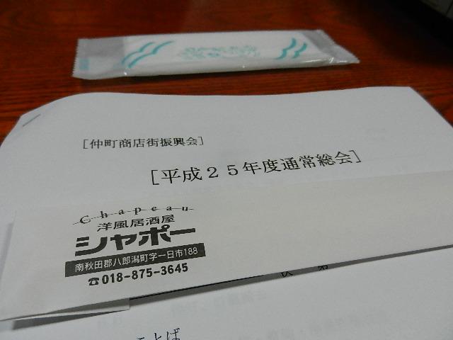 仲町商店街総会 011