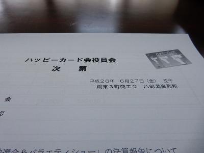 カード会役員会 015
