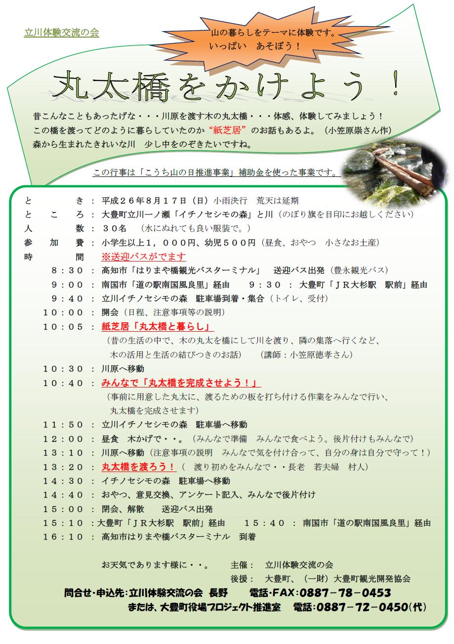 tachikawa1.png