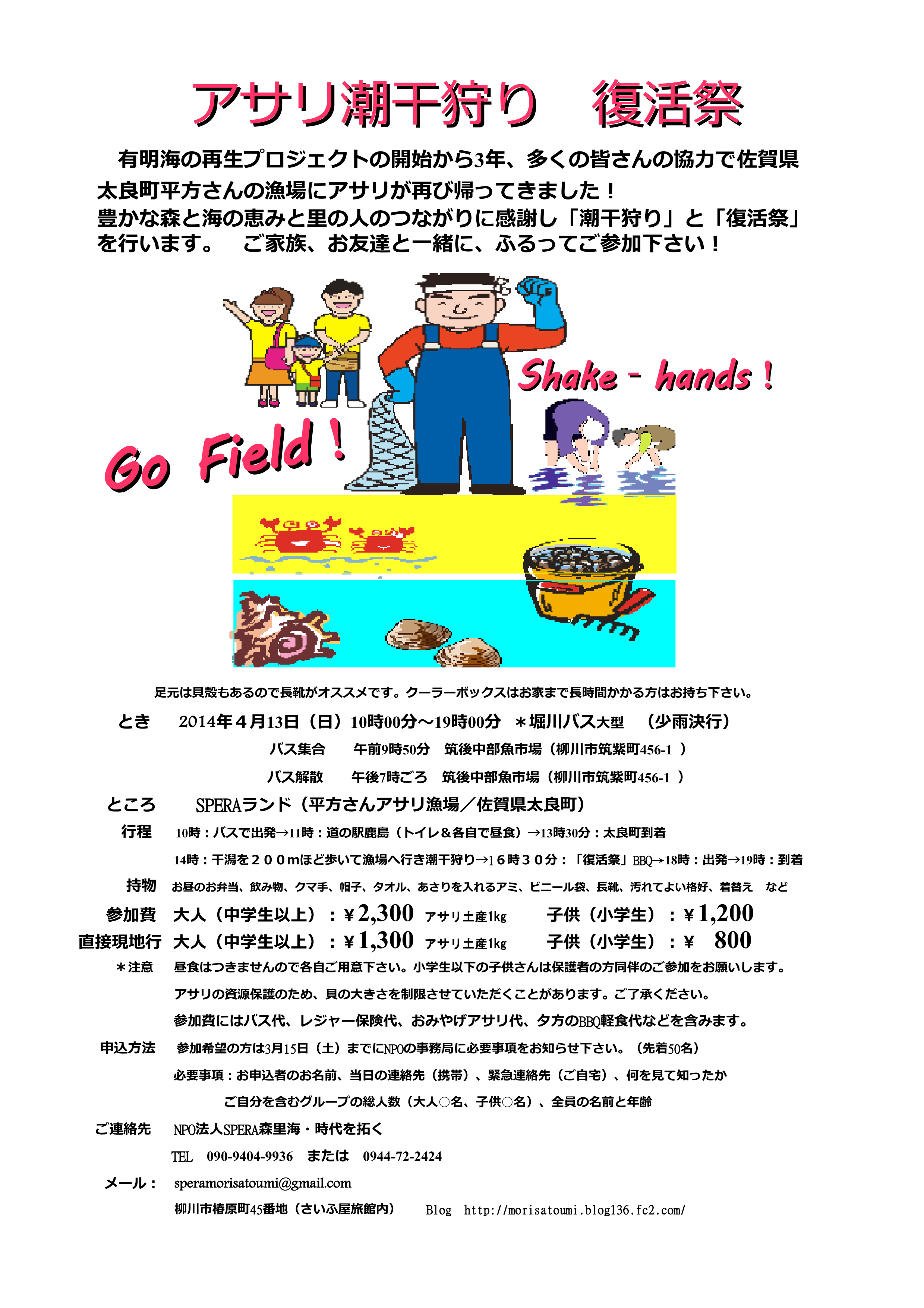 20140413太良町潮干狩り収穫祭_01