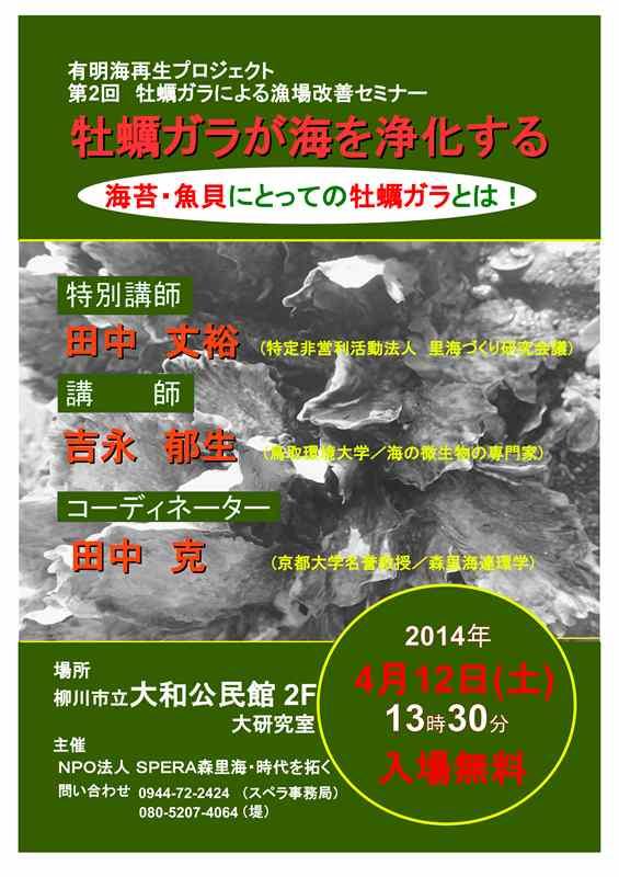 20140412牡蠣ガラセミナー 1_01