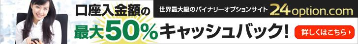 JP_50CASHBACK_728X90.jpg