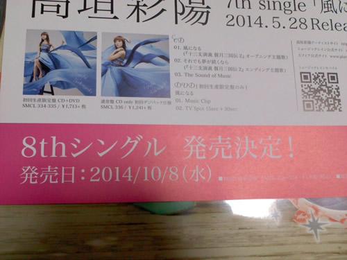 20140810_3.jpg